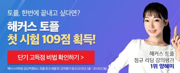 토플 첫 시험 109점 달성 비결★