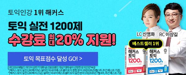 ★토익실전 1200제 수강료 20% 지원!★