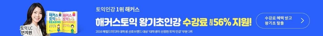 해커스토익 왕기초인강 수강료 지원 이벤트