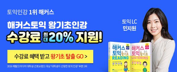 토익 왕기초인강 수강료 최대 20% 지원!