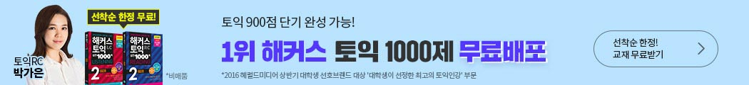 토익 800
