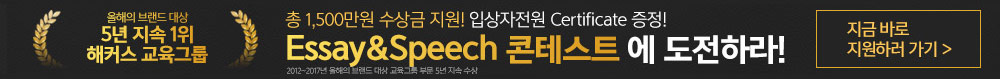 https://gscdn.hackers.co.kr/champ/files/banner/imglib_files/banner/imglib/champ_topbandbanner_2019essayspeechcontest.jpg
