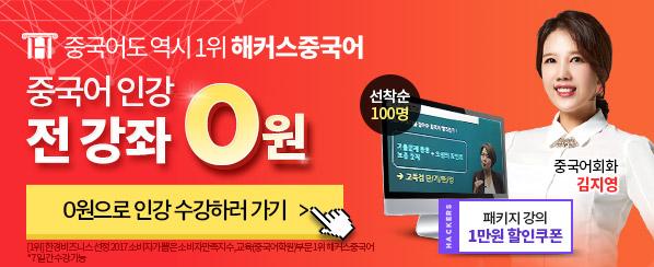 해커스 중국어 인기강좌 450강 무료배포!