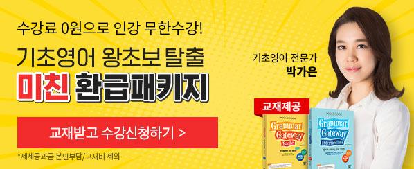 수강료 0원 + 교재제공★