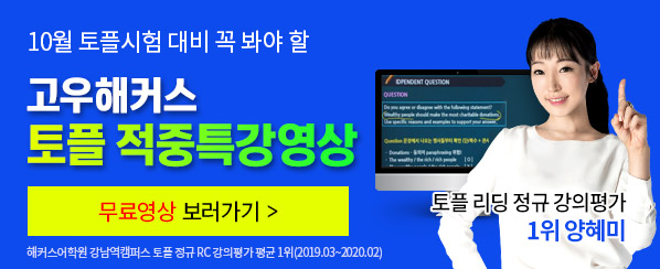 고우해커스 토플 적중예상 특강★