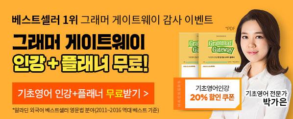 해커스 그래머 게이트웨이+인강 무료★