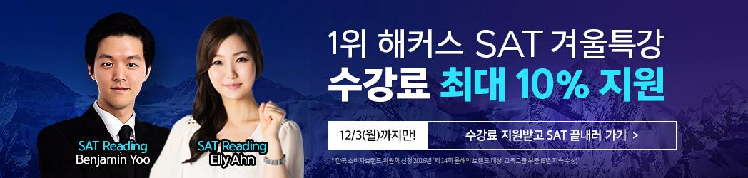 해커스 SAT 겨울특강