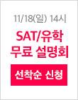 11/18 해커스 SAT·유학설명회