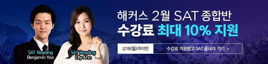 ★해커스 SAT 겨울특강★
