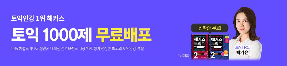 토익입문서 무료배포
