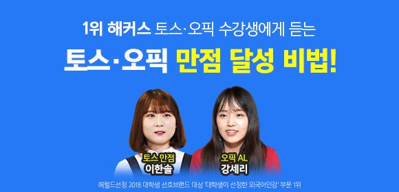 오늘 딱 하루★토스/오픽인강 50%+인강까지 무료!
