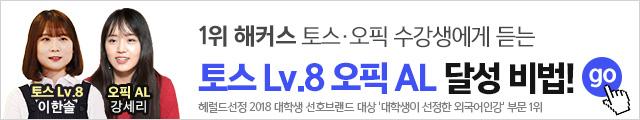 토스/오픽 수강후기 이벤트