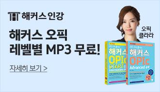 오픽 mp3 무료배포