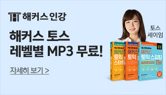 토스 mp3 무료배포