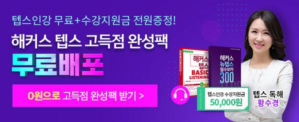 ★뉴텝스 고득점 완성팩★