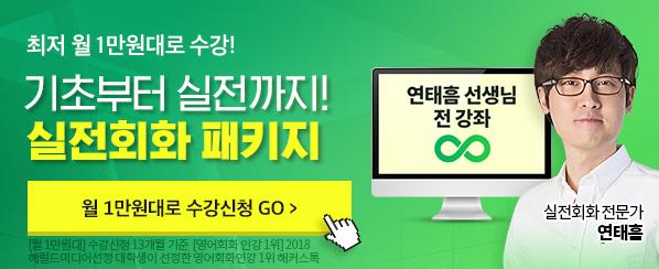 최저 월1만원대★실전회화 무제한수강