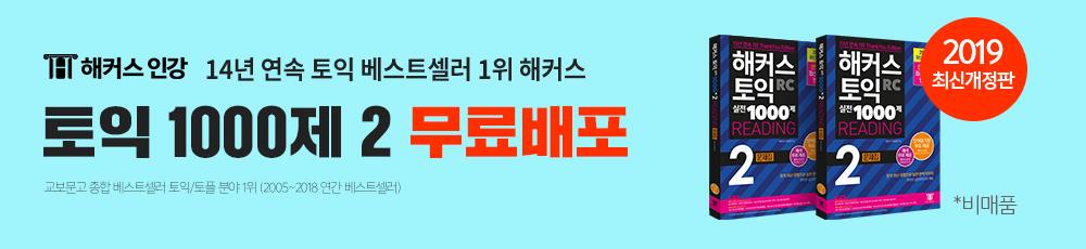 토익 서브메인 배너_토익교재 무료배포