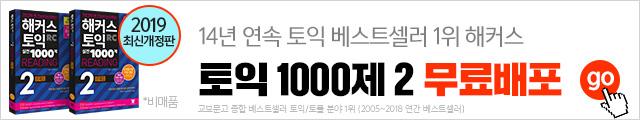 2019 인강 1월_홍보이슈