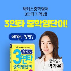 ★해커스 3연타 중학영단어★