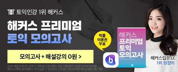 온오프라인0원★토익모의고사