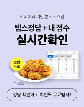 해커스영어_텝스정답서비스
