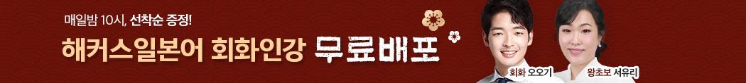 일본어,일본어강의,일본어인강,일본어초보,일본어회화,해커스일본어,히라가나,일본어무료