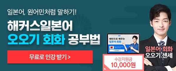 오오기 센세가 스벅커피+인강 쏜다!
