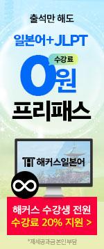 일본어,일본어강의,일본어인강,일본어초보,일본어회화,기초일본어,일본여행,일어,JLPT,JLPT N3,