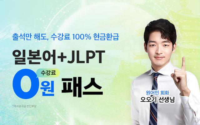 일본어+JLPT 0원 패스