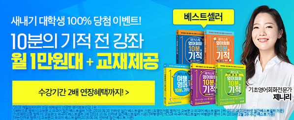 영어회화 10분의 기적 월 1만원대+교재제공>