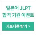 JLPT 접수인증