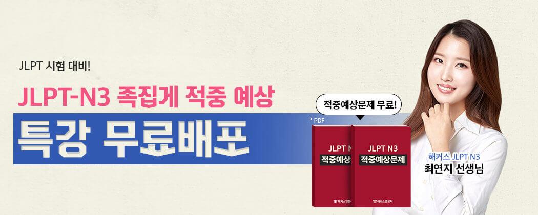 JLPT N3 족집게 적중특강 인강무료배포