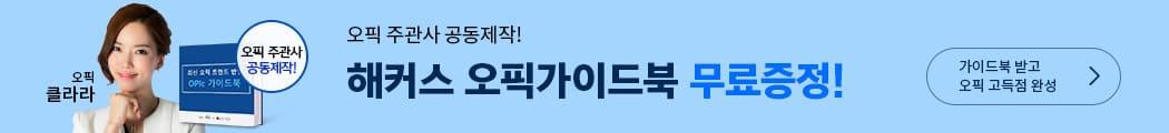 오픽가이드북_수강신청 상세페이지 하단