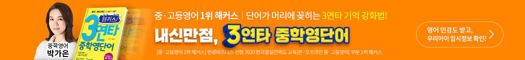 중학영단어 프로모션_학생용