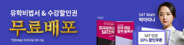 SAT 유학 비법서 묶음 무료배포