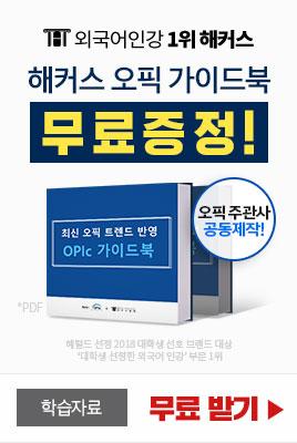 오픽 가이드북 프로모션 상단 우측