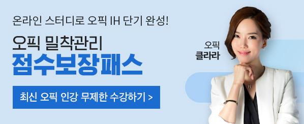 오픽 IH 2주 완성!