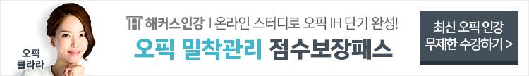 오픽 점수보장패스