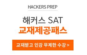 해커스프렙SAT,SAT인강,SAT독학,SAT인강추천,SAT시험,SAT고득점,SAT만점,미국유학