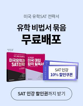 SAT 유학비법서 무료제공