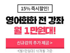 해커스톡 영어회화 전강좌 월9천원대
