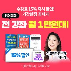 월 1만원대로 전 강좌 수강!