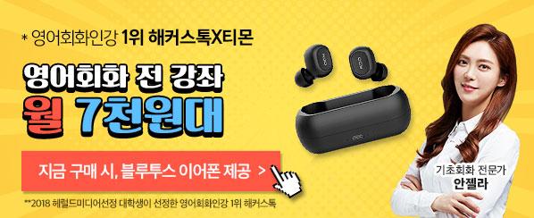 구매 시, 블루투스 이어폰 100% 제공!