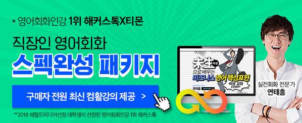 구매자 전원 최신 컴활강의 제공 ☞