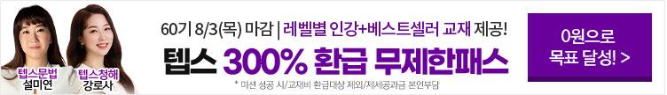 텝스 0원 무제한패스