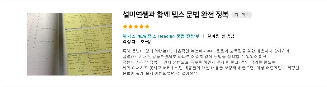 텝스 수강후기