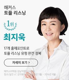 해커스 토플, 토플, 토플스타강사, 토플리스닝, 해커스 최지욱