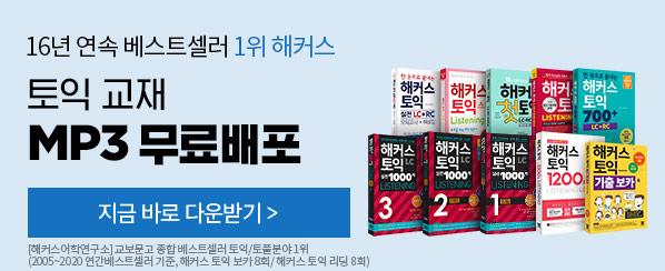 토익 교재 MP3 무료배포!
