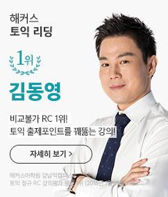 해커스토익, 토익, 토익스타강사, 토익RC, 김동영, 해커스 김동영