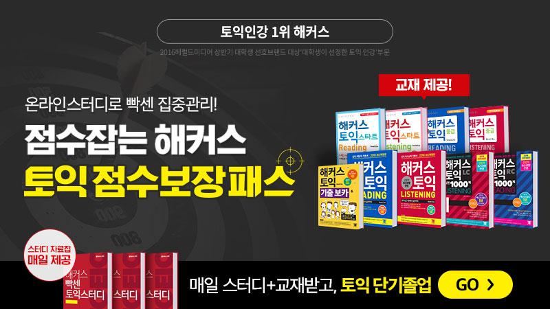 토익 점수보장 패스